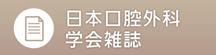 日本口腔外科学会雑誌