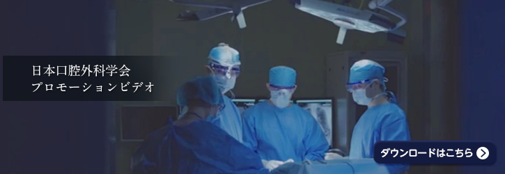 日本口腔外科学会プロモーションビデオダウンロードはこちら
