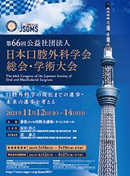第65回公益社団法人日本口腔外科学会総会・学術大会