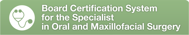 Board Certification System for the Specialist in Oral and Maxillofacial Surgery