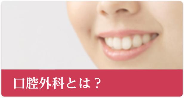 口腔外科とは?